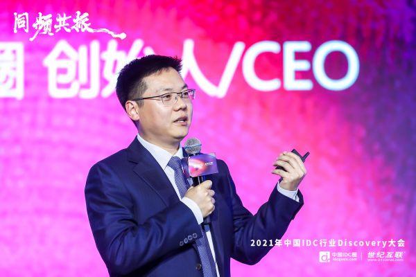 中国通信工业协会数据中心委员会常务理事长、中国IDC圈CEO黄超
