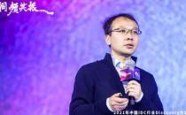 【Discovery大会】魏凯:新数据中心时代下的数据生产要素