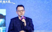【Discovery大会】申元庆:中国IDC行业走过的四分之一世纪