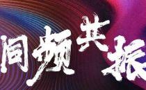 2021年中国IDC行业Discovery大会召开 世纪互联以新一代IDC赋能新基建