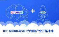 ICT-MiiND与5G + 为智能产业开拓未来