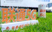 中国联通一季度5G套餐用户达到9185万户 净增2102万户