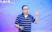 【Discovery大会】世纪互联陈升:共启IDC的无限游戏