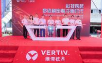 科技跨越,智造精密制冷新时代—— 维谛技术(Vertiv)建成超大风冷精密空调实验室暨江门工厂三期投产