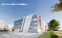 四川乐山宝德未来科技城云计算数据中心即将建成