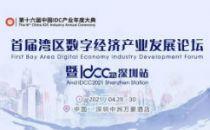 倒计时5天!IDCC2021深圳站议程火热放送!
