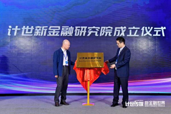 世界金融:新金融世界第十七届中国商业银行信息化发展战略高峰