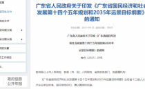 广东:强化区块链技术在数字政府、智慧城市、智能制造等领域应用