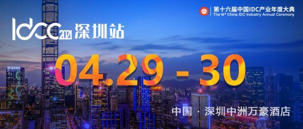 深圳站主视觉