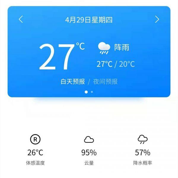 深圳29日天气_副本