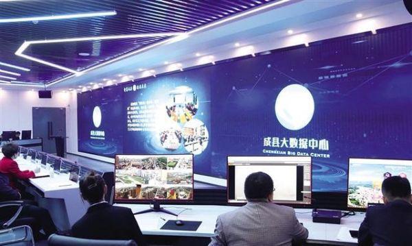 数字化转型迈出关键步伐 成县大数据中心正式揭牌启用