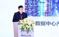 《粤港澳数据中心新基建发展白皮书》发布 科智咨询研究总监张福林做解读