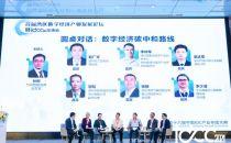 【IDCC2021深圳站】高端对话:《数字经济碳中和路线》