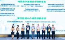 【名单揭晓】首届湾区数字经济产业发展论坛颁奖典礼举行