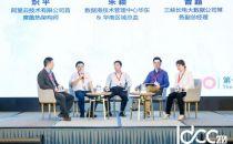 【IDCC2021深圳站】圆桌对话:低碳数据中心的现在与未来