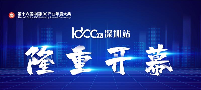 IDCC2021深圳站隆重开幕 政产学研共话湾区数字经济腾飞