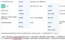 腾讯云成立新公司 经营范围含5G通信技术服务