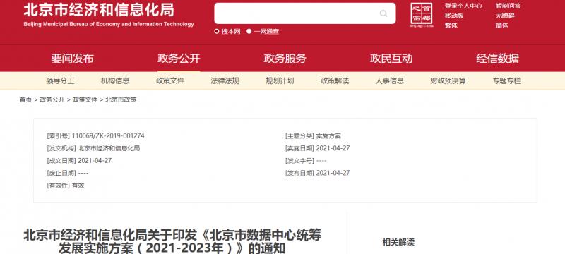 北京进一步加强数据中心统筹发展 多部门、多举措共同推进