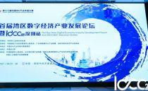 【精彩图集】首届湾区数字经济产业发展论坛--暨第十六届中国IDC产业年度大典(深圳站)