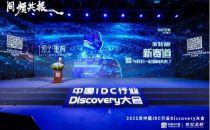 出席IDC行业Discovery大会,维谛技术(Vertiv)演绎与行业发展的同频共振