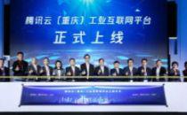 腾讯云重庆工业互联网平台