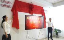 鹰潭市大数据中心成立举行挂牌仪式