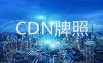2021年底9批IDC牌照、CDN牌照发布