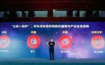 华为云生态伙伴已超2万+,今年16亿元投合作伙伴