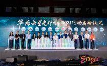 华为云发布星光计划2021行动,投入2亿携手伙伴共拓行业市场