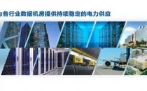 智能安全 | 赋能数据中心基础设施供配电未来