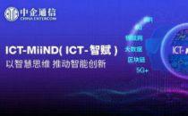 中企通信凭借智能及通讯思维转型 (ICT-MiiND) 策略,把人工智能应用能力延伸到ICT服务管理层面