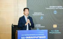 中兴通讯胡俊劼:筑基精准5G承载网,一网百业赋新能