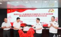 茂名5G+大数据反诈骗联合工作室揭牌