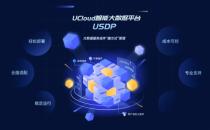UCloud优刻得正式入选中国信通院首批开源供应商名录