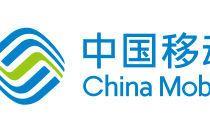 中国移动戴中华:云网一体新架构,使能业务新发展