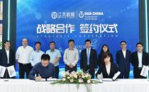 SGB中国与江天数据签署战略合作协议,携手打造京津冀巨型数据中心