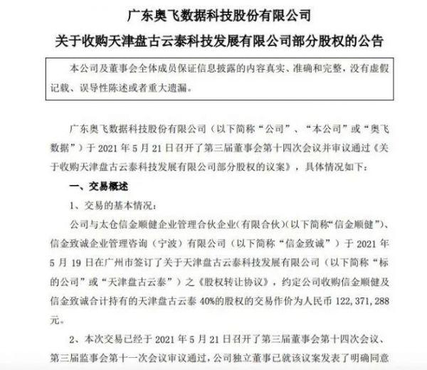 奥飞数据收购天津盘古云泰