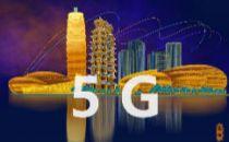 河南省十大5G建设应用案例发布