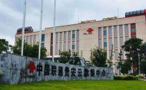 覆盖西南、服务全国: 中国联通贵安云数据中心助力新基建战略