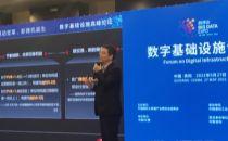 【2021数博会】华为数字能源张广河:数字基础设施在双碳背景下的产业发展机遇