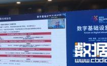 【2021数博会】中国电信袁晓东:多元算力构建数字城市新基建