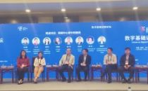 【2021数博会】圆桌对话:数据中心碳中和路线