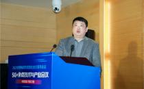中国联通王光全:全光底座助力实现5G承载和云网协同