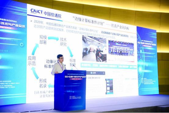 中国信息通信研究院技术与标准研究所副所长曹蓟光