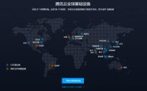 """东京、曼谷、香港、法兰克福——腾讯云四大""""国际服""""同步开通"""