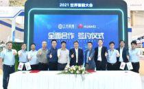 江天数据与华为签署全面合作协议  共同推动全社会数字化转型