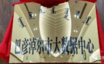 内蒙古巴彦淖尔市大数据中心揭牌成立