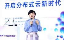 中国信通院重磅发布分布式云与云边协同标准体系