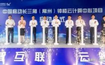 总投资超20亿!中国移动常州数据中心项目启动!