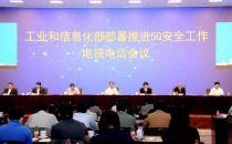 工业和信息化部部署推进5G安全工作